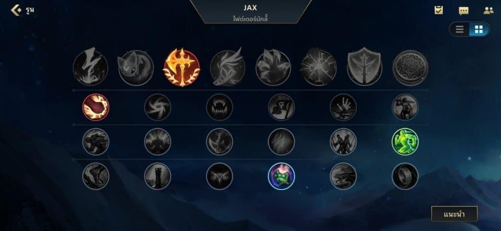 รูนของ Jax